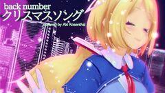Thumbnail - クリスマスソング 3DオリジナルMVアキロゼ【歌ってみた】.jpg