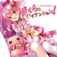 Album Cover Art - Sakura-iro High tension!.jpg