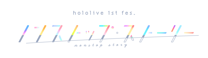 Logo - hololive 1st fes. Nonstop Story.png
