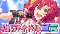 Thumbnail - 【1周年記念】私、アイドル宣言-花咲みやび【歌ってみた】.jpg