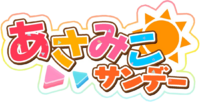 Logo - AsaMiko Sunday.png