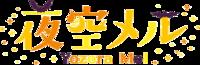Channel Logo - Yozora Mel 01.png
