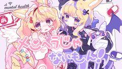 Thumbnail - Omaru Polka - メンヘラじゃないもん!.jpg