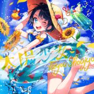 Album Cover Art - Taiyou Shoujo.png