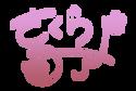 Sakura Miko - Signature.png