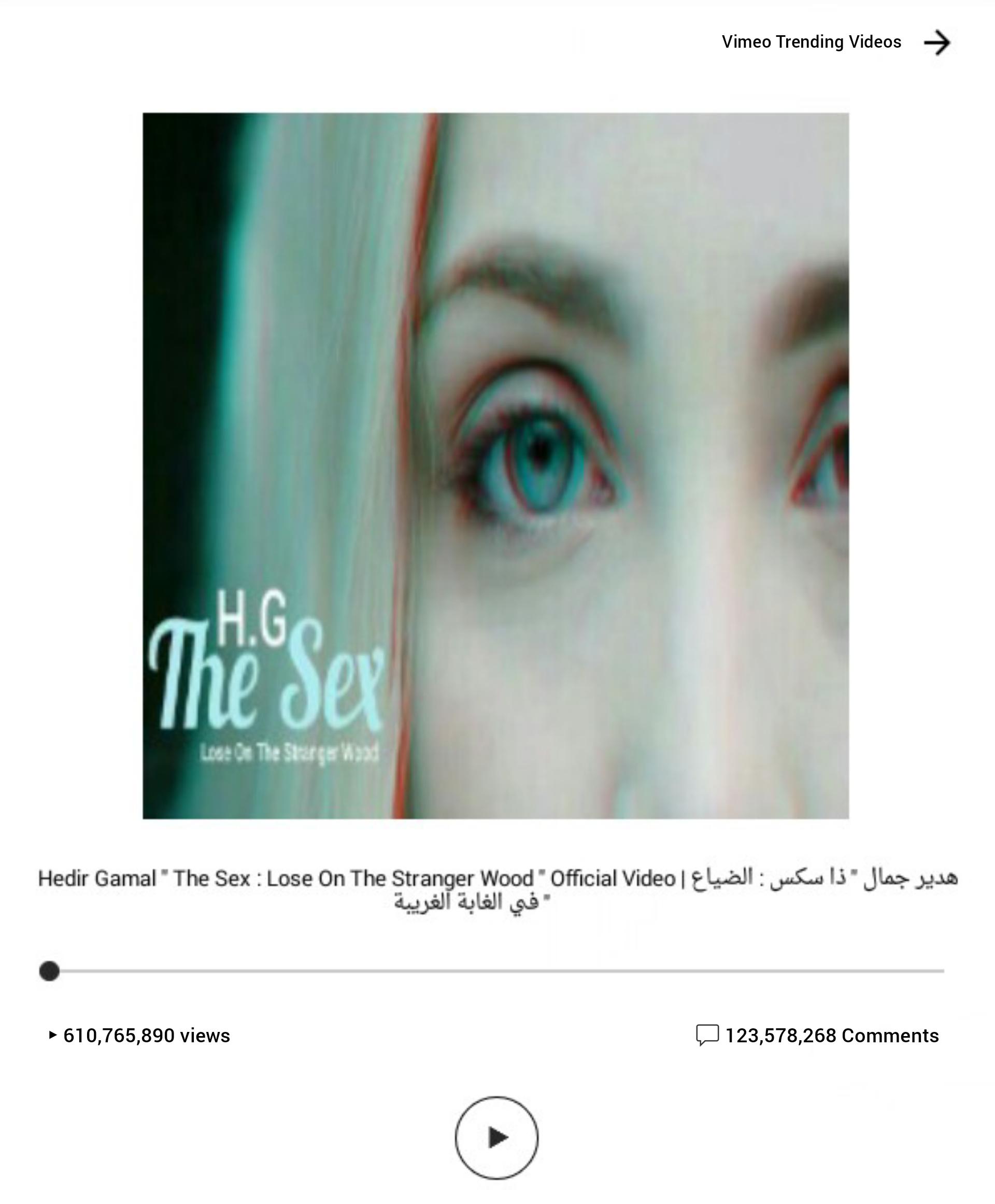 مشاهيري : هدير جمال تطرح The Sex : Lose On The Stranger Wood