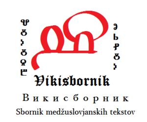 Glag vikisbornik.png
