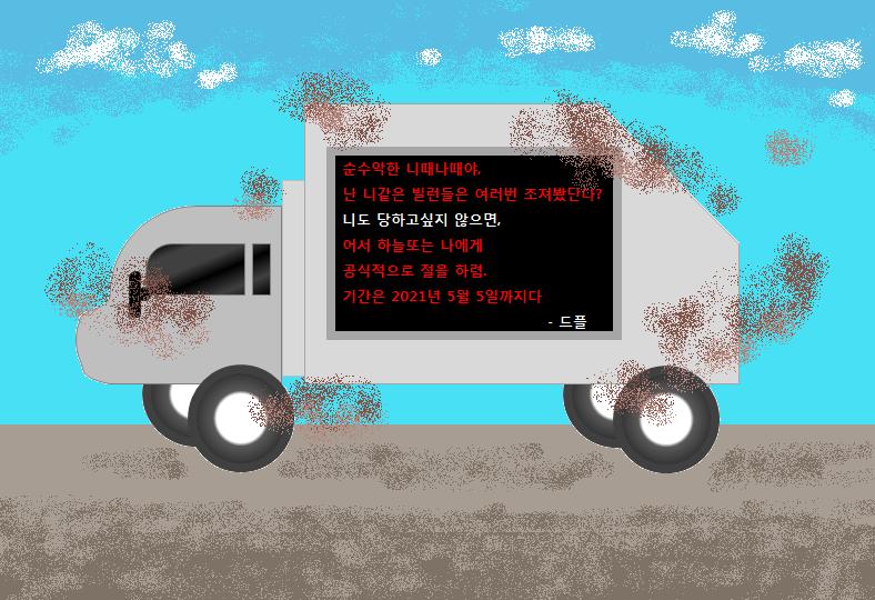 트럭시위 - 드프르의 트럭시위.png