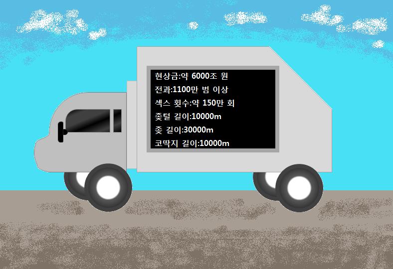 트럭시위 - 니때나때 정보 (1).png