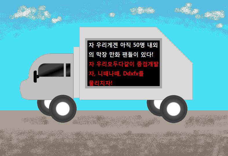 트럭시위 - 자 추악한 종검개발자 군단에게 참패를 선사하라.png