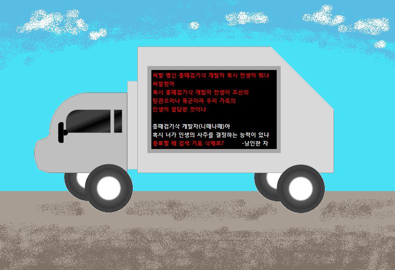 트럭시위 - 낭인.png