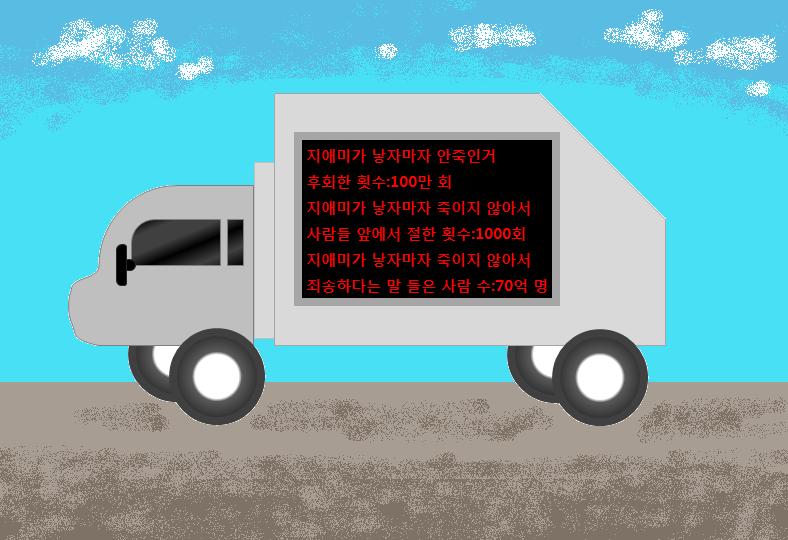 트럭시위 - 니때나때 정보 (2).png