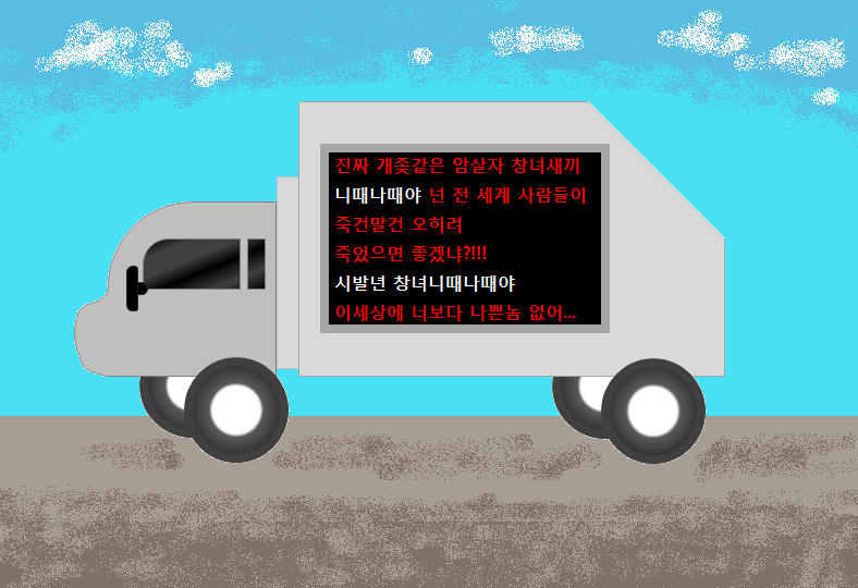 트럭시위 - 니때나때 뒤져라.png