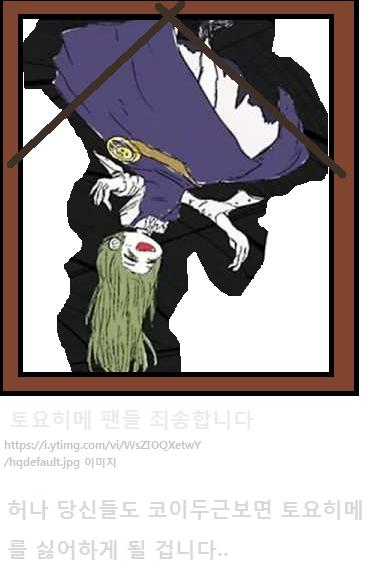 토요히메 영정.png
