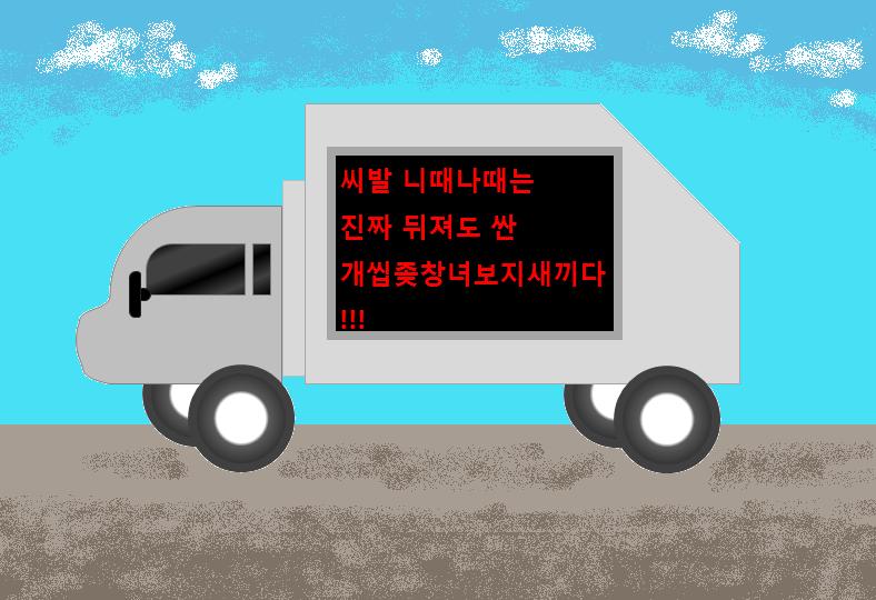 트럭시위 - 반달러.png