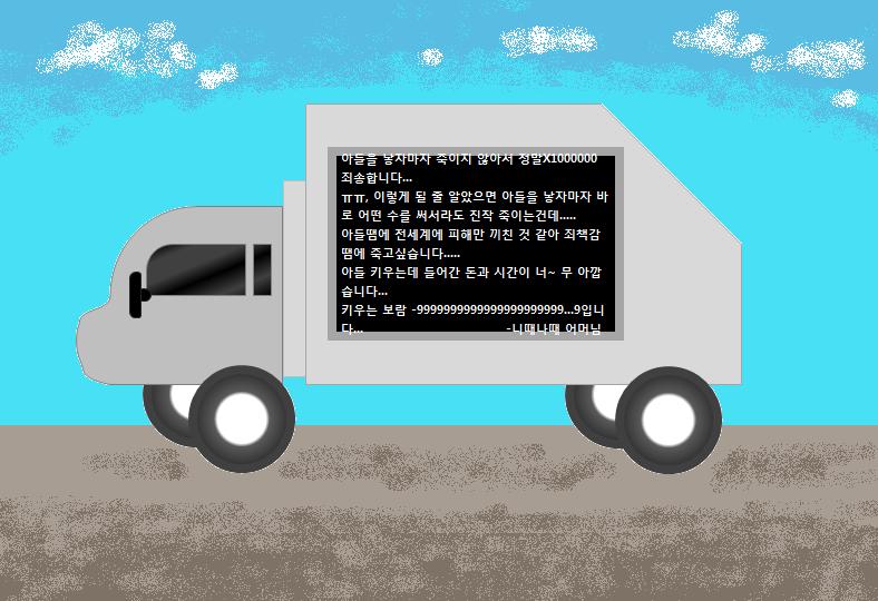 트럭시위 - 종때검기삭 개발자 애미가 쓴 의견 대필함.png