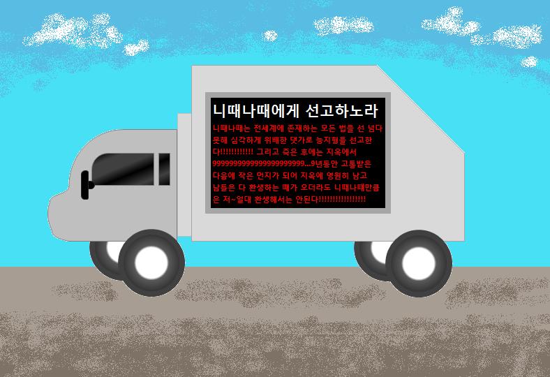 트럭시위 - 니때나때에게 선고하노라.png