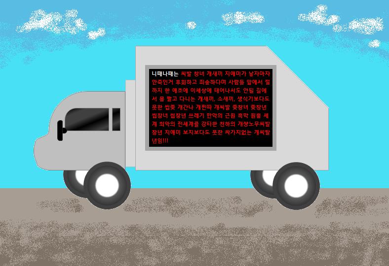 트럭시위 - 니때나때 비난글.png
