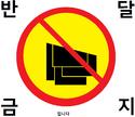 반달 금지.png
