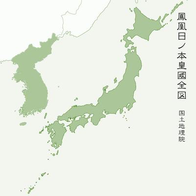 鳳凰日ノ本皇國全図.png
