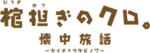 Kuro logo.png