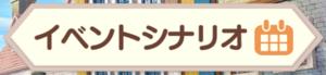 Event Scenario button.png