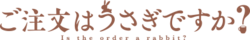 Gochiusa logo.png