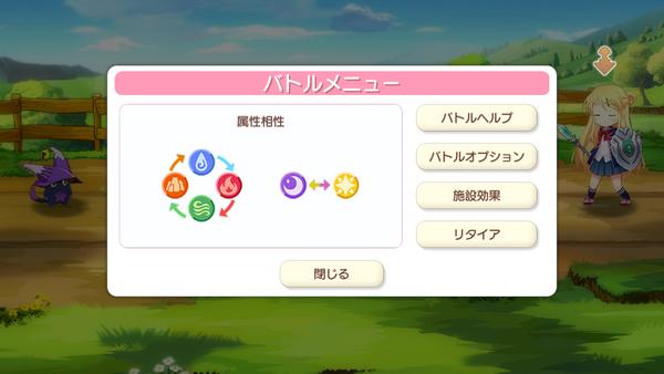 Battle Quest Option Menu.png