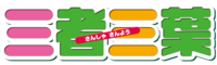 Sansha Sanyou logo.png