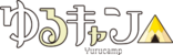 Logo Yuru Camp.png