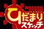 Logo Hidamari Sketch.png