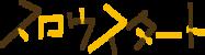 Logo Slow Start.png