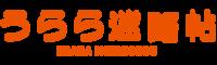 Logo Urara Meirochou - long.png