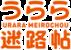 Logo Urara Meirochou.png