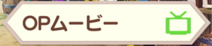 OP movie button.png