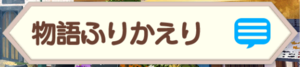 Rewatch Stories button.png
