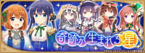 Koias event banner.png