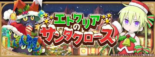 Christmas 2017 Banner.png