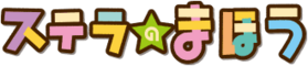 Logo Stella no Mahou.png