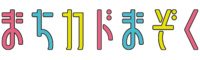 Logo Machikado Mazoku.png