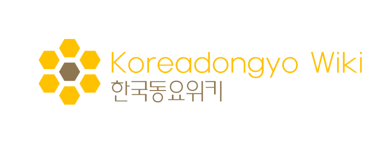 Koreadongyo wiki.png