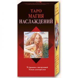 Карты Таро Магия Наслаждений.png