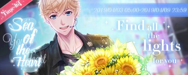 Sea of the Heart (Event) Promo Banner.jpg