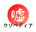 Usopedia logo new 2.png