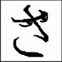 Ideogramma Hiragana, che si legge:...emmò son cazzi vostri![4]