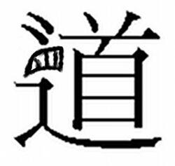 L'ideogramma Dào significa: Quando mio marito ripone i calzini usati nella cassettiera mi fa incazzare come una bestia!