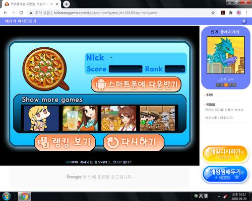 메리의 피자만들기.png