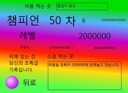 렙 2000000 맞히고 무한으로 렙업하자 클리어.png
