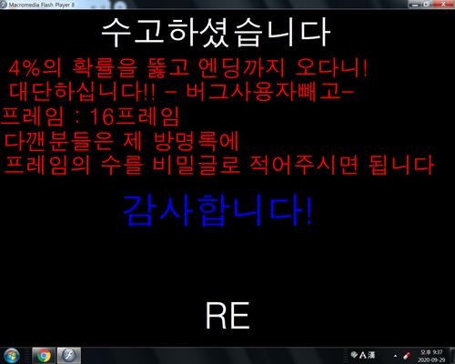 무기강화게임 클리어(해부).png