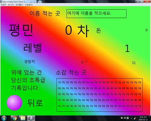 무한으로 렙업하자 클리어(컨트롤엔터).png